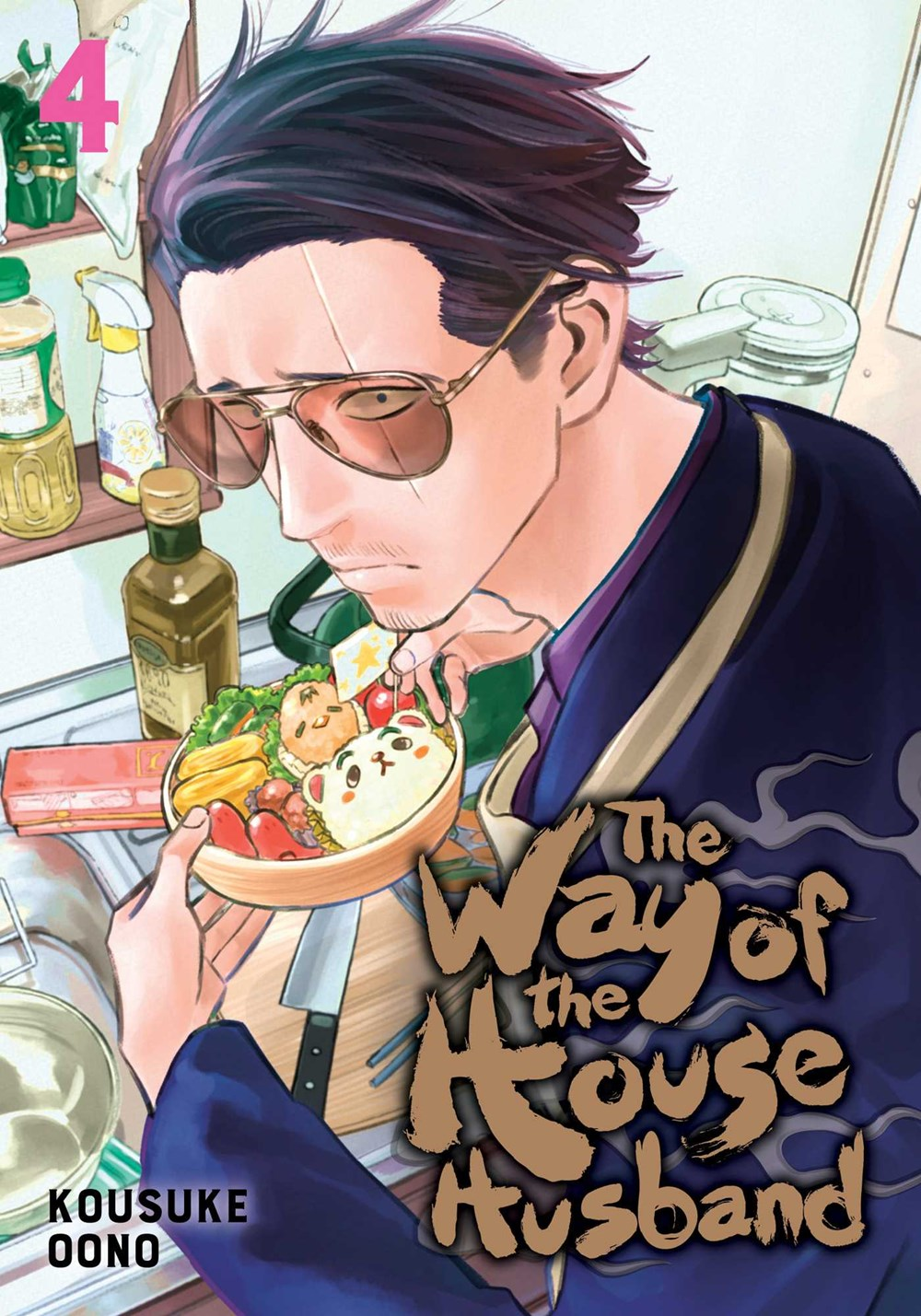 The Way of the Househusband  Vol. 4  4